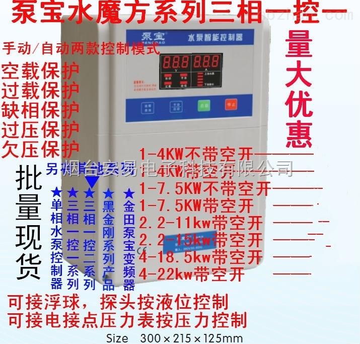 b1-4000c 三相一控一泵宝水泵智能控制器 空载保护