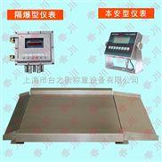 防爆地磅隔爆地磅带4~20mA信号输出功能不锈钢地磅