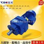 自动化机械专用RC67紫光硬齿面减速机价格