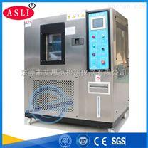通標可編程高低溫交變濕熱箱控製係統