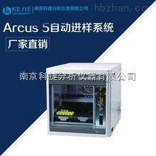 Arcus 5自动进样器
