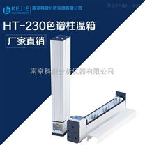 液相色譜儀配套產品HT-230色譜柱溫箱