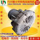 直销批发FUJI富士风机-低噪音富士环形风机价格报价