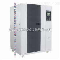 快速衝擊冷熱試驗箱/高低溫衝擊測試機