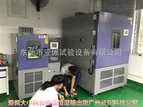 可靠性恒溫恒濕試驗箱/智能恒溫恒濕試驗箱