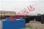 西藏生活小区污水处理设备