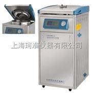 LDZM-40KCS-II智能型立式壓力蒸汽滅菌器(蒸汽內排)