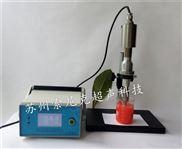 超聲波細胞粉碎機原理,手持式超聲波破碎儀