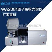 金属元素含量分析仪 南京科捷4520B原子吸收光谱仪 分光光度计