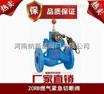 鄭州納斯威燃氣緊急切斷閥產品直銷