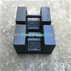 搅拌站配重用锁型砝码25Kg-10kg铸铁砝码