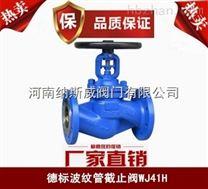 鄭州納斯威WJ41H德標波紋管截止閥產品直銷