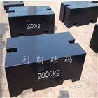 渭南2吨砝码|汉中2000kg砝码