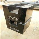 包头1T砝码价格(四等标准砝码1000KG)