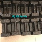 黑龙江省20kg公斤锁形铸铁砝码报价