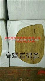 【岩棉板】厂家直销憎水型 外墙岩棉保温板 欢迎来电咨询