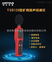 四川YSD130型礦用噪聲檢測儀,雲南貴州噪聲測定器價格
