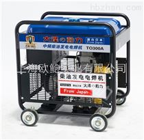 铁路工程300A柴油发电电焊机价格