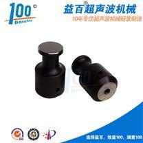 东莞超声波焊头模具 可根据客户需要定做