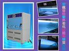 箱式紫外線老化試驗箱|紫外線檢測儀器設備