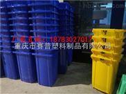 120L小区物业垃圾桶,厂家直销贵州从江县