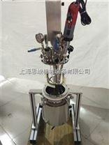 5L升降式不鏽鋼真空乳化機
