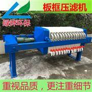 板框厢式压滤机/广东厢式压滤机