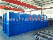 吉丰屠宰养殖污水处理设备一体化气浮机废水处理设备达标排放