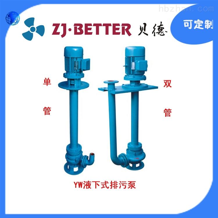 YW無堵塞液下式排污泵