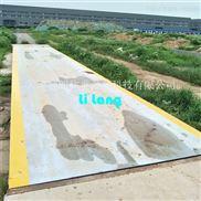天津港出口汽车衡 3x16米80吨出口电子地磅