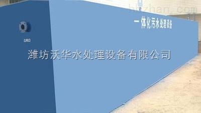 深圳生活污水处理设备