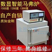 高溫箱式馬弗爐/高溫智能電爐