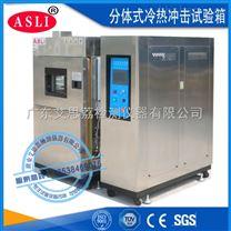 珠海通標立式高低溫試驗箱廠價特賣