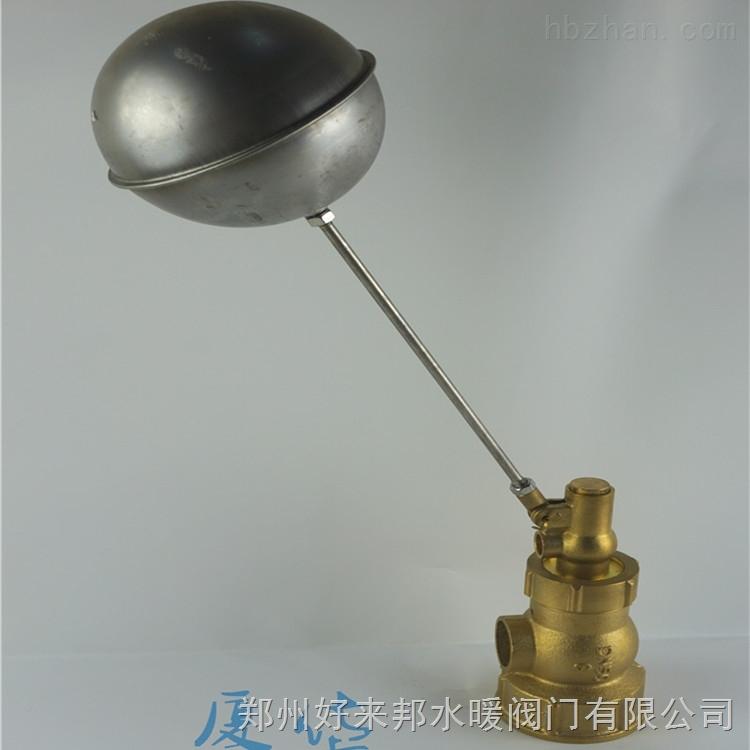 埃美柯901不锈钢黄铜浮球阀