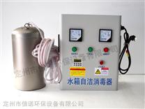 内置式水箱自洁消毒器报价