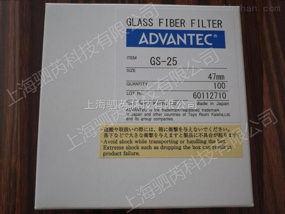 Advantec 东洋 玻璃纤维滤纸