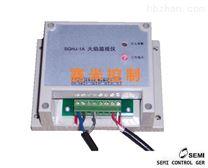 火焰监视仪、SGHJ-B2火焰检测器
