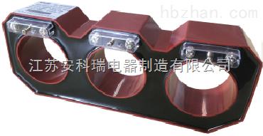 环网开关柜用三相(零序)一体式电流互感器