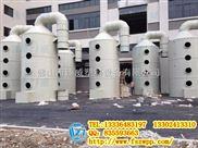 深圳PP废气污水处理工程,厂家定制整套污水废气处理设备,收费合理