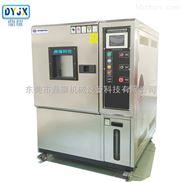 恒溫恒濕試驗箱恒溫恒濕實驗機恒溫恒濕試驗機恒溫機恒溫恒濕箱