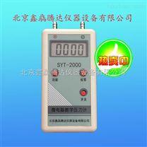 TD-2000数字微压计
