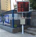 晋城建筑工地扬尘PM2.5监测仪/MOC工地检测仪