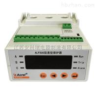 江苏安科瑞智能化导轨安装电机保护器