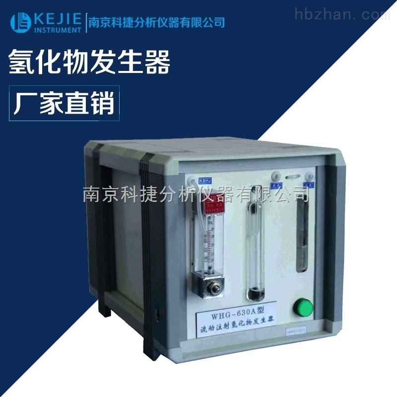 型流动注射氢化物发生器