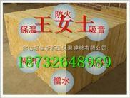 佳木斯市硬质保温岩棉板憎水岩棉板供应厂家
