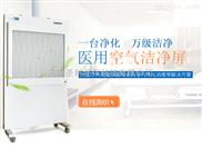 QRJ128-C 移动式空气洁净屏HEPA高效过滤器