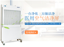 QRJ128-C 移動式空氣潔淨屏HEPA高效過濾器