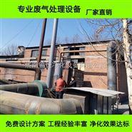 辽宁环氧树脂有机废气治理工艺