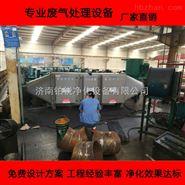 山东橡胶厂有机废气处理系统
