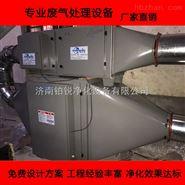 遼寧朝陽橡膠廠廢氣處理案例